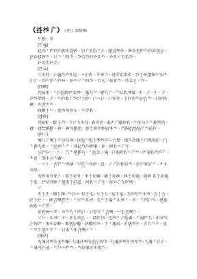 挂枝儿.pdf