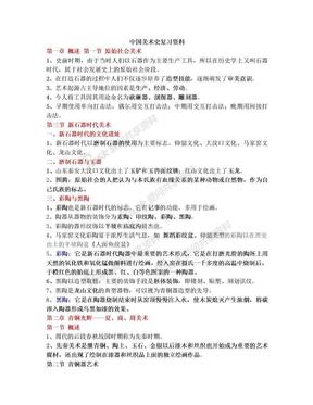 大学中国美术史笔记.doc