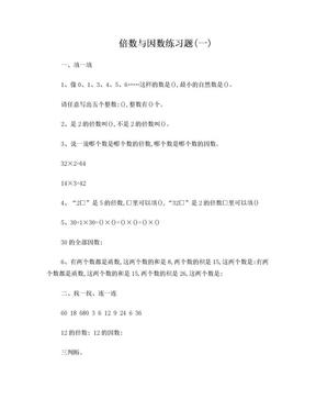 最大公因数练习题.doc