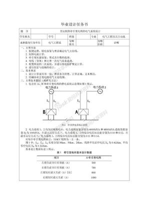 货运铁路牵引变电所的电气系统设计.doc