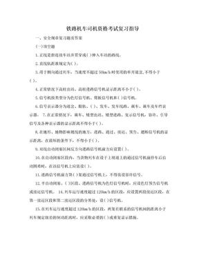 铁路机车司机资格考试复习指导.doc