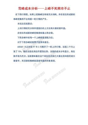 雪峰成本分析——上峰不死熊市不止.doc