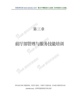 第三章、前厅部管理与服务技能培训.doc