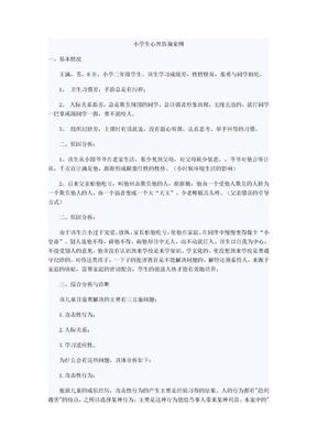 小学生心理咨询案例.doc