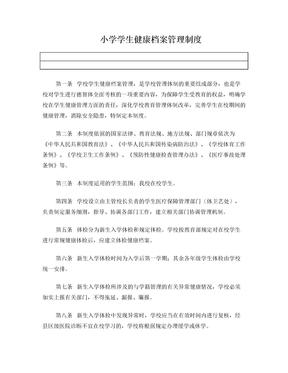 小学学生健康档案管理制度.doc