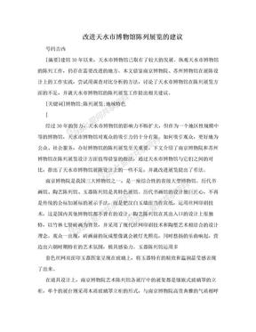 改进天水市博物馆陈列展览的建议.doc