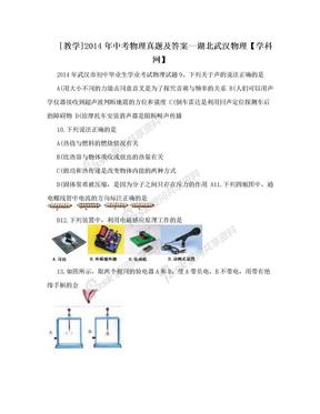 [教学]2014年中考物理真题及答案--湖北武汉物理【学科网】.doc