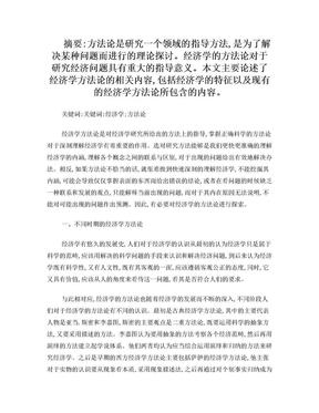 浅析经济学方法论.doc