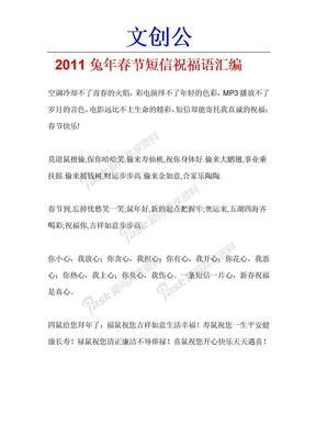 2011兔年春节短信祝福语汇编——文创公.doc