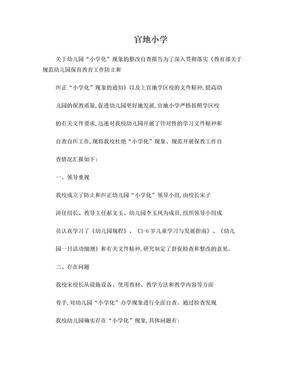 """官地小学关于防止和纠正幼儿园""""小学化""""现象自查报告.doc"""