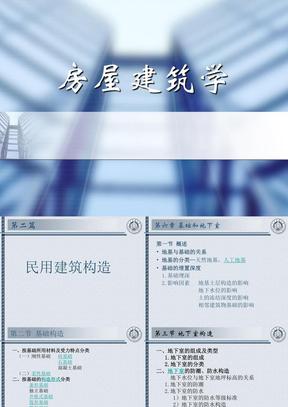 房屋建筑学课件_(5).ppt