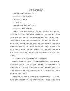 反腐倡廉形势报告.doc