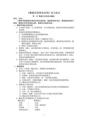 自考4735数据库系统原理自学考试复习资料.doc