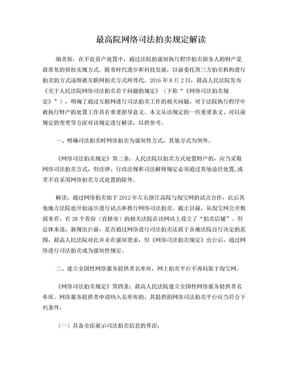 最高院网络司法拍卖规定解读.doc