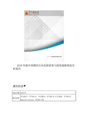 中国酒店行业发展前景与投资战略规划分析报告2018年版(目录).doc