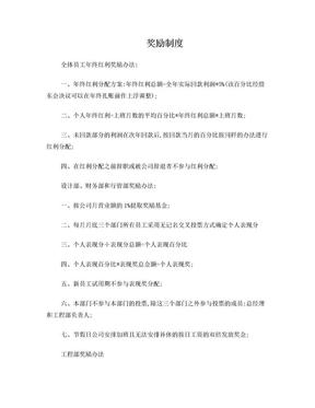 广告公司奖励制度.doc