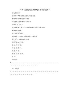 广西甘蔗高效节水灌溉工程设计说明书.doc