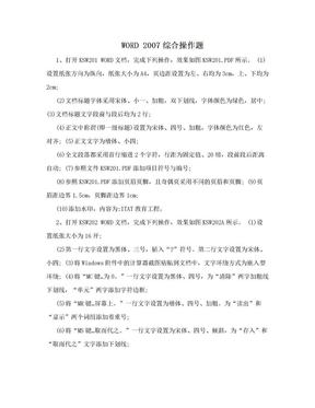 WORD 2007综合操作题.doc