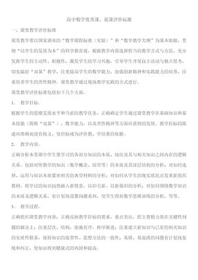 高中数学优秀说课稿.doc