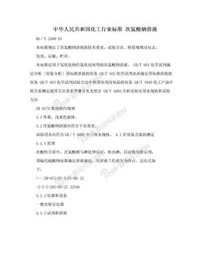 中华人民共和国化工行业标准 次氯酸钠溶液.doc
