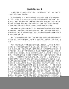 我的中国梦论文3000字.docx