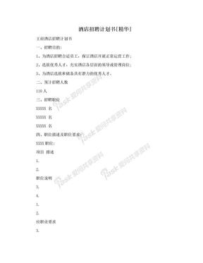 酒店招聘计划书[精华].doc