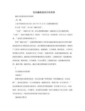 党风廉政建设宣传资料.doc