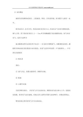 口腔执业医师实践技能考试辅导:急救技术.doc