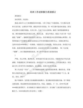 培训工作述职报告离别感言.doc