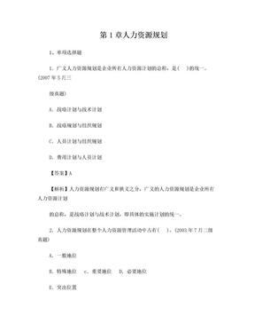人力资源三级历年真题及答案.doc