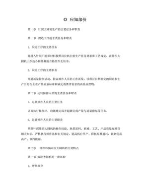 针织大圆机比赛培训教材.doc