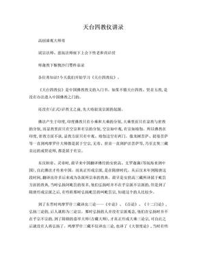 天台四教仪讲录.doc