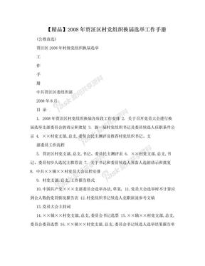 【精品】2008年贾汪区村党组织换届选举工作手册.doc