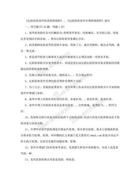 纪检监察案件检查简明教程.doc