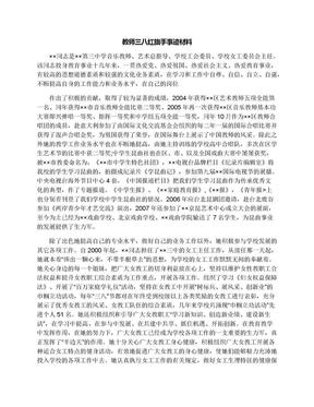 教师三八红旗手事迹材料.docx