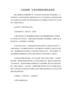 污水处理厂仪器仪表.doc