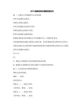 2016最新业务办理授权委托书.docx