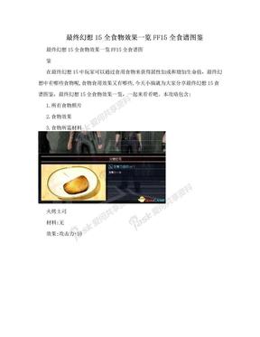 最终幻想15全食物效果一览FF15全食谱图鉴.doc