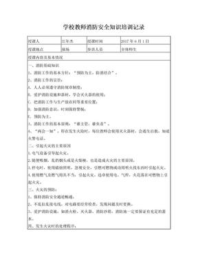 学校教师消防安全教育培训记录.doc