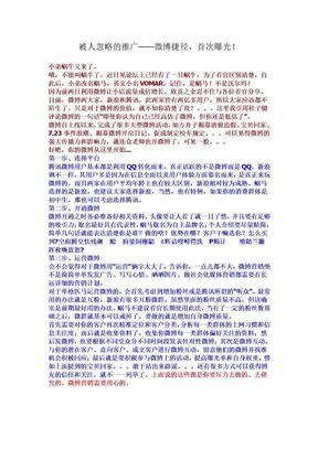 如何通过微博推广淘宝小店.docx