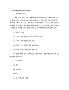 单片机应用技能实训.doc