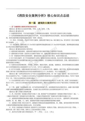 2019年一级消防《案例分析》核心知识点总结.pdf