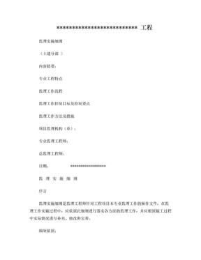 土建工程监理细则.doc