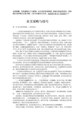 为人处世:社交谋略与技巧.doc
