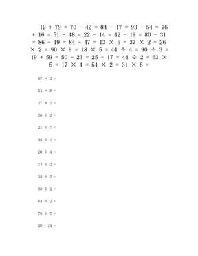 100以内加减法乘除口算练习.doc