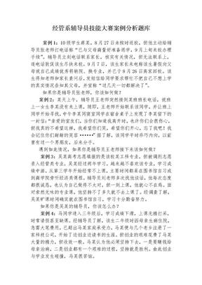 辅导员技能大赛案例分析题库.doc