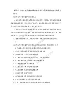 附件3 2013年安慶市基本建設項目收費目錄doc-附件3.doc