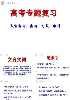 《高考语文专题复习文言实词、虚词、句式、翻译》课件(133张).ppt