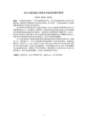 汉江安康站最大和最小径流量的数学模型.doc