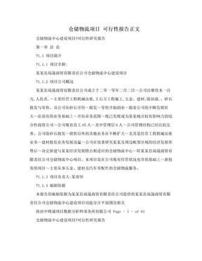 仓储物流项目 可行性报告正文.doc